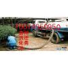 供应惠州清理化粪池 在惠州那家清理化粪池效益好