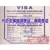 供应福建办理文莱商务签证_办理文莱商务签证费用 3个月单次