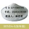 DA-6原药、胺鲜酯、DA-6厂家、芸苔素内酯feflaewafe