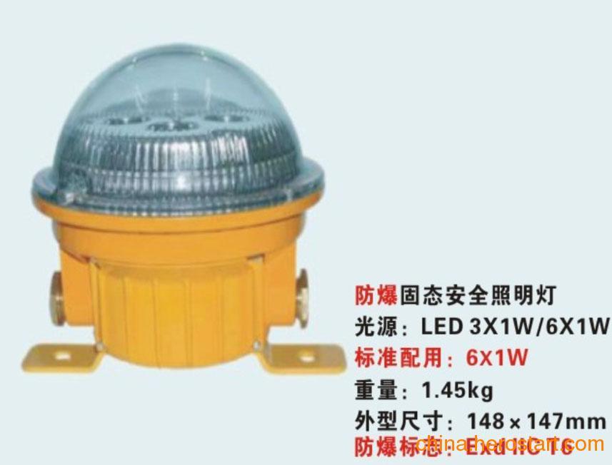 供应BRZ603瑞光防爆固态安全照明灯