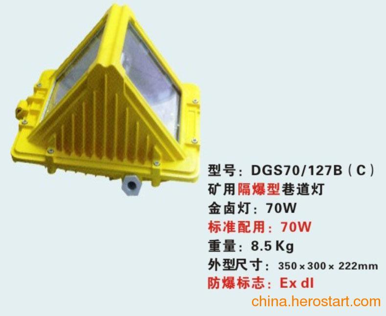 供应DGS70127B(C)矿用隔爆型巷道灯