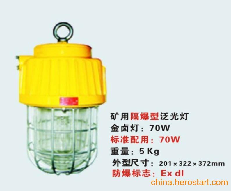 供应DGS70127B(E)矿用隔爆型泛光灯