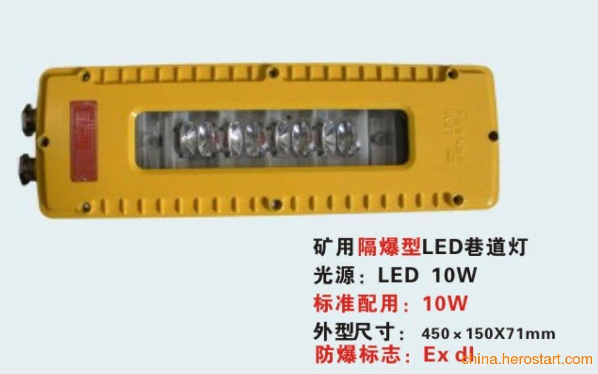 供应DGS70-127L(A)矿用LED隔爆型泛光灯