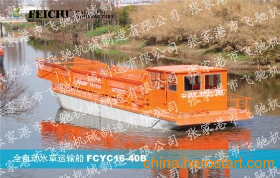 供应全自动水草运输船FCYC16-40B