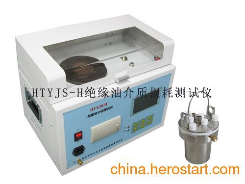 供应HTYJS-H绝缘油介质损耗测试仪