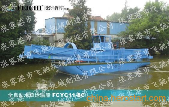 供应全自动水草运输船FCYC11-8C