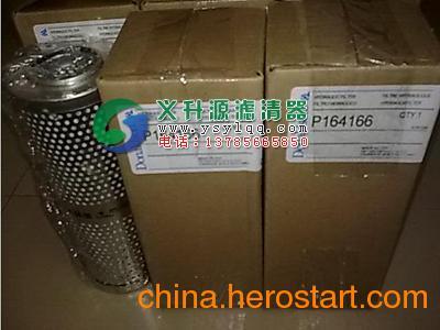 供应唐纳森液压油滤芯P559740