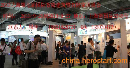 供应2013上海第七届国际智能家居展览会