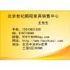 供应北京办公家具,办公屏风,办公桌屏风隔断
