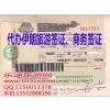 供应伊朗商务签证_伊朗商务签证要求_伊朗商务签证费用