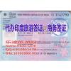 供应越南旅游签证费用_1个月单次旅游签证