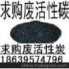 供应山西收购废活性炭