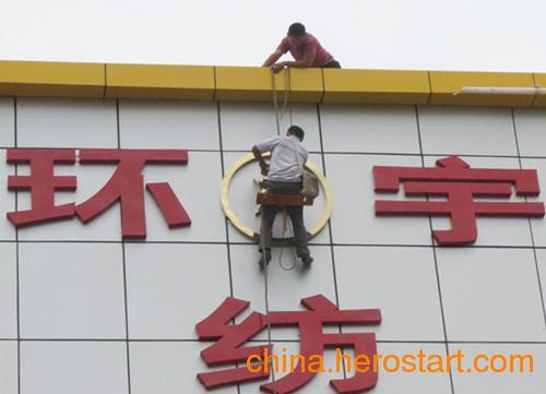 供应广州LED发光字广告招牌制作安装
