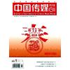 供应中国传媒科技杂志社 中国新闻技术工作者联合会主办 中国传媒科技杂志在线投稿