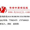 供应2013-2018年中国 个人形象包装及设计 市场发展规划研究报告