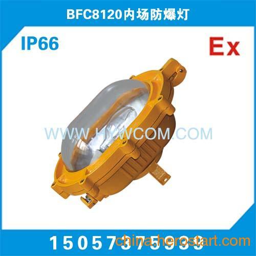 海洋王BFC8120内场防爆灯,厂家供应BFC8120