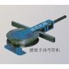供应圆管手动弯管机,手动弯管机(弯不锈钢,铜管,铁管,铝管等金属材料)