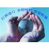 供应传热设备香港进口报关/关税/税率
