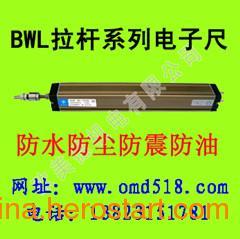 供应BWL拉杆位移传感器