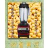 供应美国进口商用现磨豆浆机、哪里有现磨豆浆机卖?北京现磨豆浆市场分析