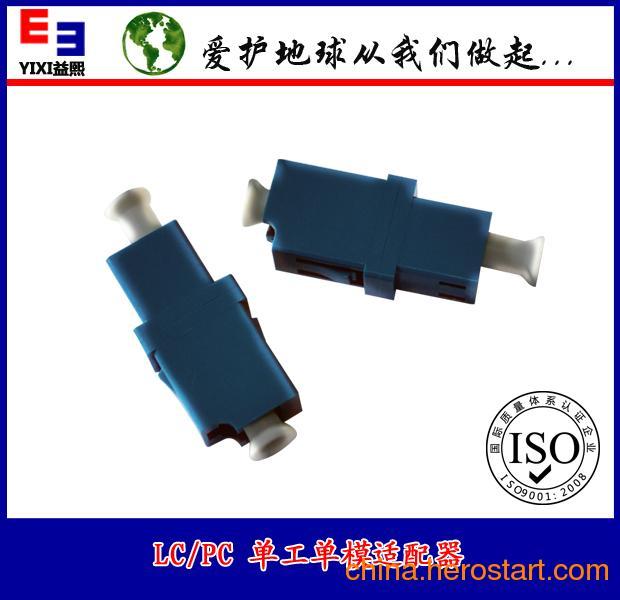 供应LC单工蓝色光纤适配器