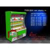 供应鹤岗/双鸭山/鸡西哪里有卖水果保鲜柜,蔬菜水果保鲜柜价格?多少钱一台?