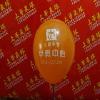 雅安小气球印字遂宁广告气球印刷四川广告气球印刷简阳小气球印刷