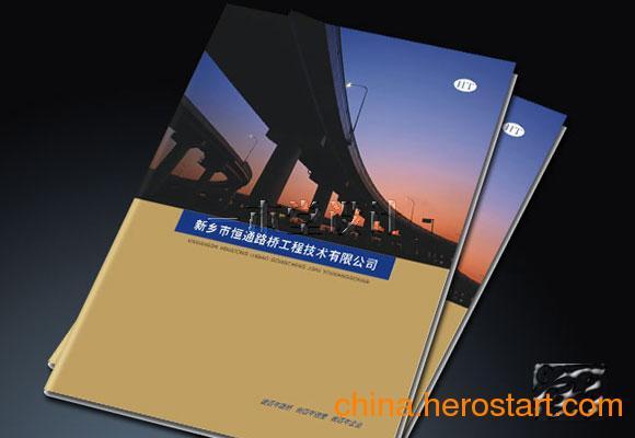 供应专业高档画册印刷 企业书刊 宣传册印刷 高档礼品盒定做