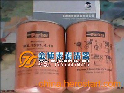 河南信阳供应派克MX.1591.4.10液压油滤芯
