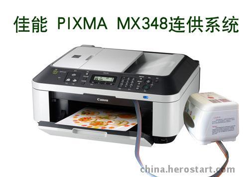 佳能 MX348连续供墨系统