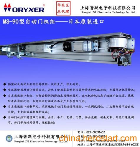 供应自动门、欧菱自动门、自动门机组、ORYXER