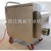 供应厂家直销舞台干冰机 干冰车 干冰烟雾机