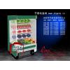 供应嵊州/兰溪/义乌哪里有卖水果保鲜柜,蔬菜水果