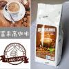 供应富来高原味咖啡 厂家直供咖啡机原料