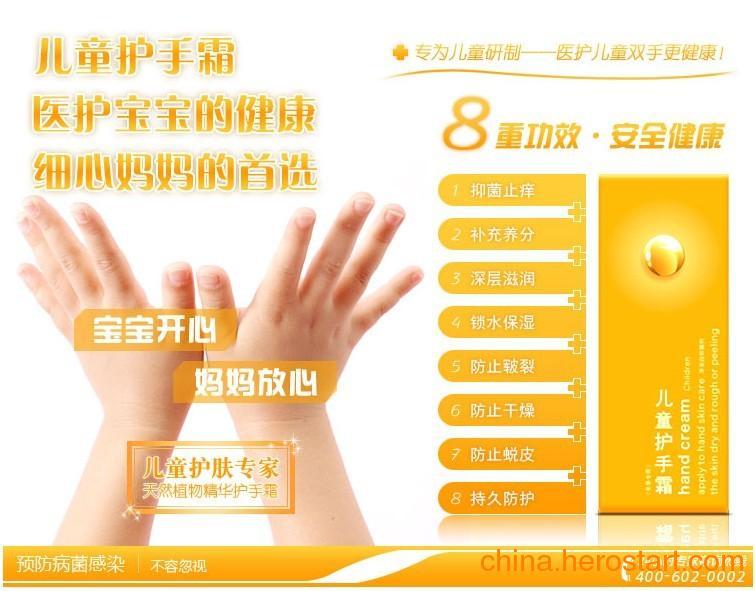 供应儿童护手霜专为儿童研制医护儿童双手更健康