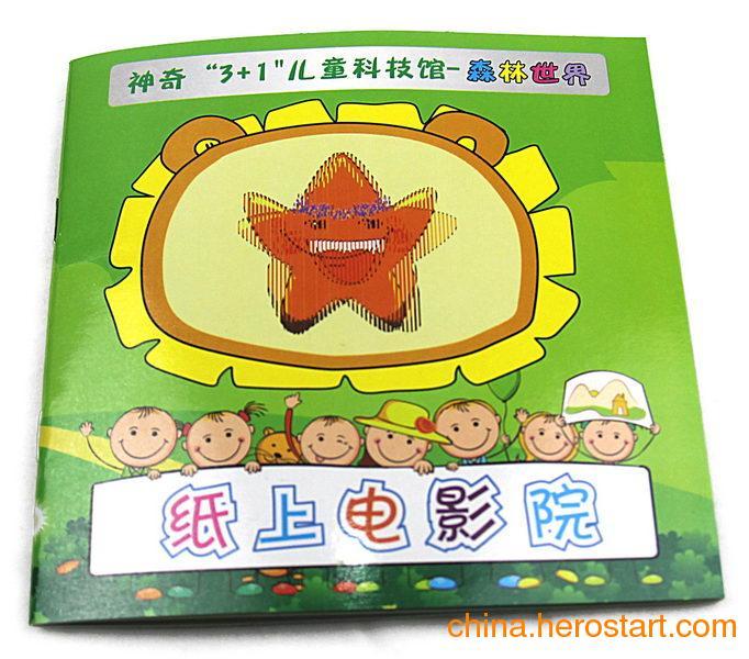 供应地摊批发商 3岁儿童早教玩具纸上电影院 纸上就可看电影