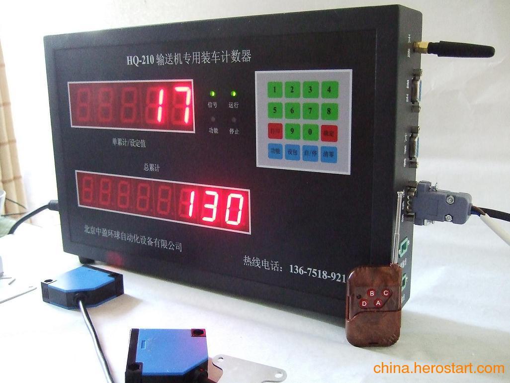 供应HQ-210水泥计数器联网连接电脑发货管理软件配套上位机软件