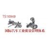 供应TS16949汽车质量体系认证的特点