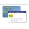 供应4428接触式IC卡定制报价-深圳宏卡制卡厂家