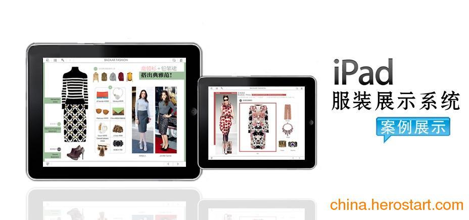 供应ipad服装展示系统、服装电子宣传册