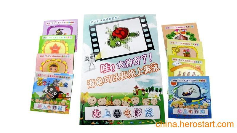 供应新奇特早教玩具批发加盟纸上电影院,千元圆您创业梦!