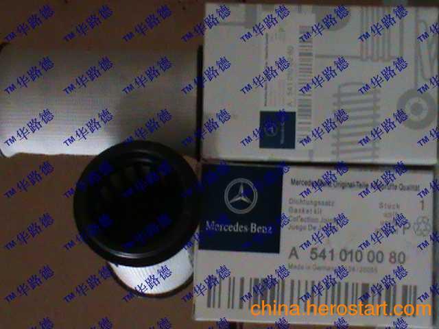 供应奔驰滤芯A5410100080