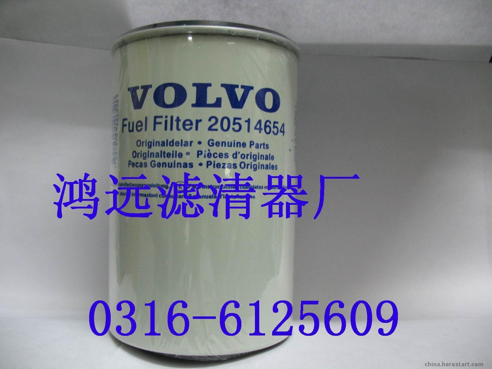 供应沃尔沃20998367油水分离滤芯