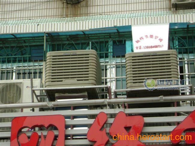 供应株洲工厂降温空调