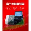供应多国语言翻译机,方便携带,出国人员必备 语音翻译器