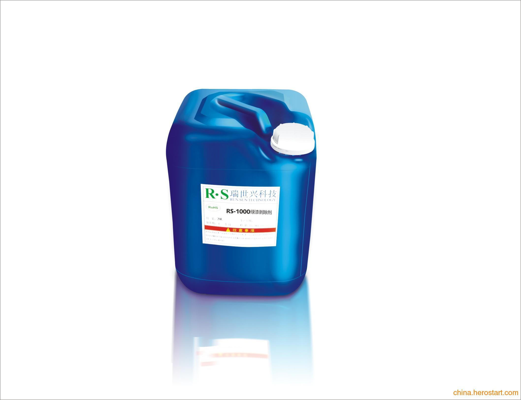 供应电路板无卤素高TG板绿漆剥除剂RS-1000