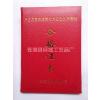 辽宁省大连市荣誉证书定制公司 人气供应商