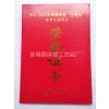 供应辽宁省抚顺市经城工艺荣誉证书 可订做荣誉证书的厂家