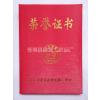 供应江西星子荣誉证书订做公司 学校荣誉证书 荣誉证书制作