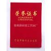供应江苏苏州市学校荣誉证书 订做荣誉证书的厂家